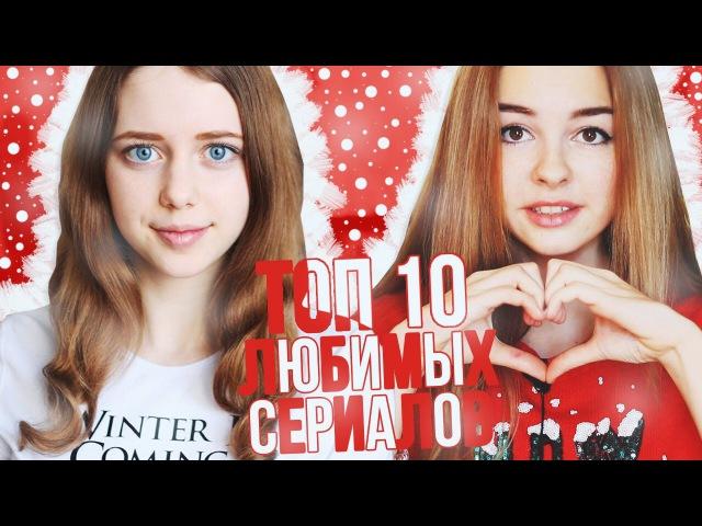 ТОП 10 ЛЮБИМЫХ СЕРИАЛОВ || Совместно с Vita Kosman