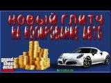 GTA 5 Online Все Консоли - Новый СОЛО Глитч на Копирование Авто (Патч 1.26/1.28)