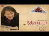 Олег Митяев - Когда проходят дни запоя