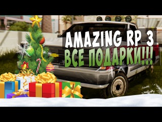 AMAZING RP 3 - Все ПОДАРКИ! #8 (CRMP)