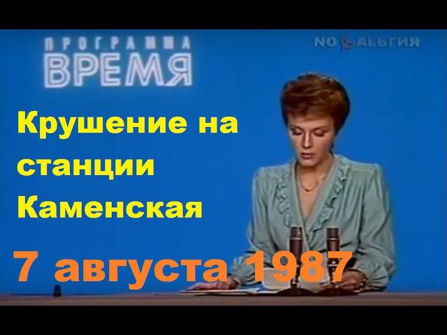 Каменск-Шахтинский. Железнодорожная катастрофа 7августа 1987г. Репортаж программ ...