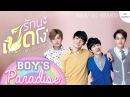"「PARODY ENGSUB」รักนะเป็ดโง่ ""BOY'S Paradise"" ♥ EXO CHANSOO"