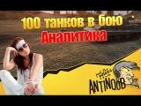 100 ТАНКОВ В БОЮ [Аналитика] World of Tanks (wot)
