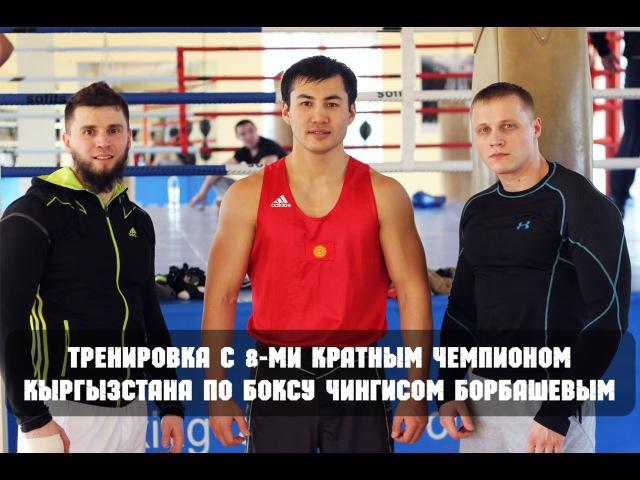 100PuDoV TV - №15 - Тренировка с 8-ми кратным чемпионом Кыргызстана по боксу - Чингисом Борбашевым