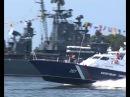 БАЛТИЙСК ПАРАД ВМФ 2010 г.