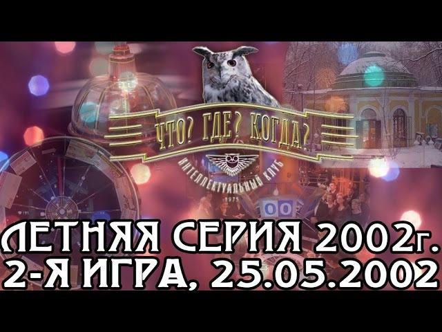 Что Где Когда Летняя серия 2002г 2 я игра от 25 05 2002 интеллектуальная игра