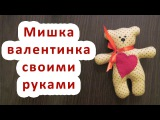 DIY Как сделать мишку с сердечком Валентинка своими руками