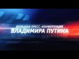 Большая Пресс-конференция Президента РФ Владимира Путина, 17 Декабря 2015 года.