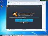 2. Установка и регистрация бесплатного антивируса Avast