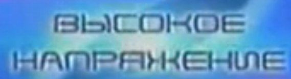 "Высокое напряжение (ГТРК ""Хакасия"" [г. Абакан], 21.06.2..."