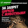 "17 апреля - ""За цирк без животных"""