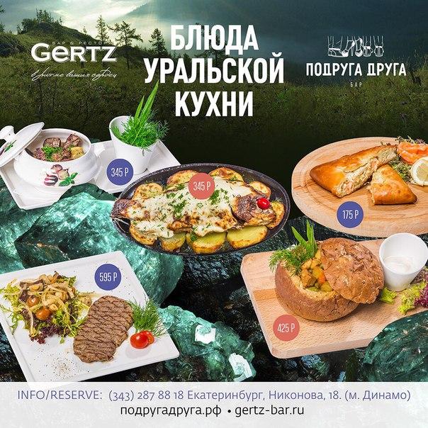 Кухня уральская рецепты