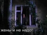 Михаил Шелег - Нет жены
