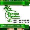 """Садовый центр """"Зелена Країна"""""""