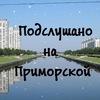 Подслушано   Приморская
