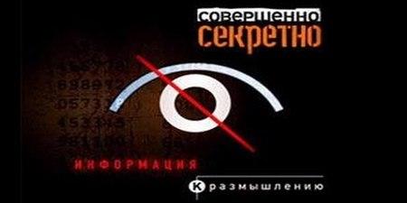 Совершенно секретно (НТВ, 2000) Прибалтийский шпионаж