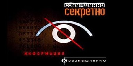 Совершенно секретно (РТР, 1997) Вадим Шлахтер