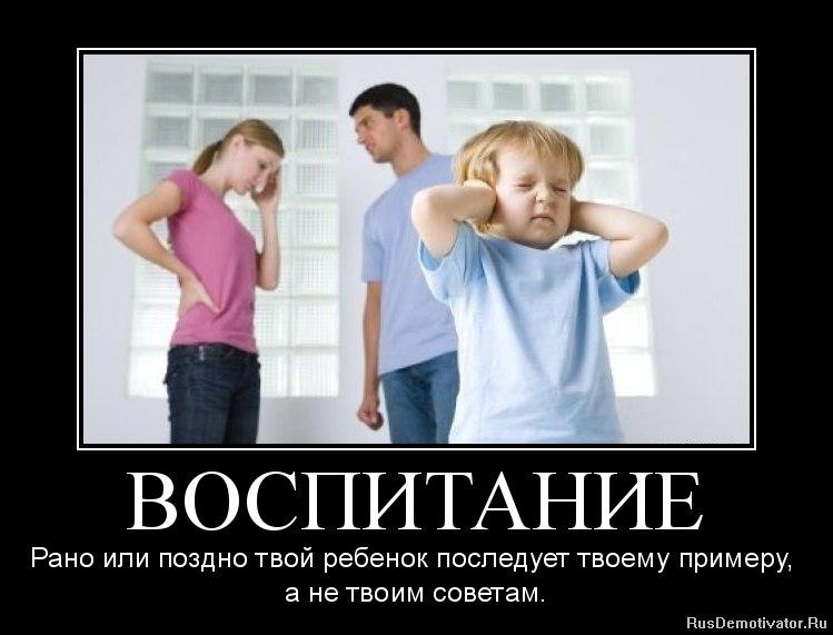 воспитание в семье,  Детское поведение, воспитание ребенка,