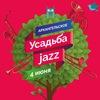 Усадьба Jazz. Москва