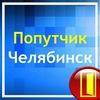 Попутчик | Автомобильный Челябинск