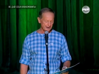 М Задорнов Баллада Один мужик чихнул в маршрутке