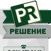 """Рекламное Агентство""""PR-Решение"""""""