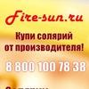 Вертикальные солярии Fire-sun