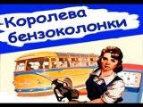 Советский комедийный фильм Королева бензоколонки. #kino  #film
