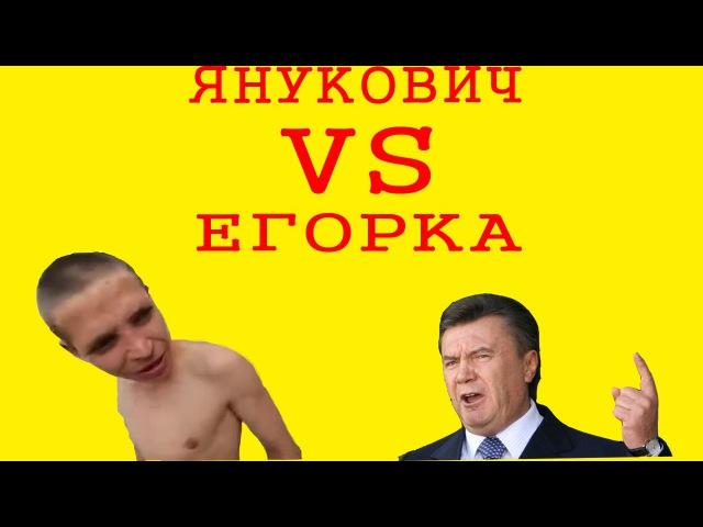 Янукович против Егорки ЗАШИБУ 2017 NEW