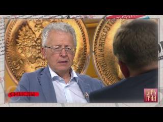Валентин Катасонов - видеоблог Царьграда 2, часть 4  «Карточный домик ЕС скоро развалится»