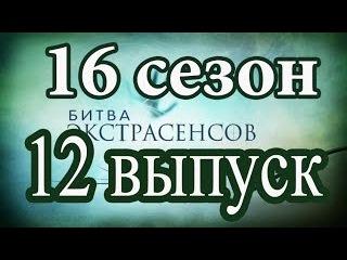 Битва экстрасенсов 16 сезон 12 выпуск 05.12.2015 (05 Декабря 2015)