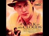Прогулка в облаках      A Walk in the Clouds     1995     SOUNDTRACK