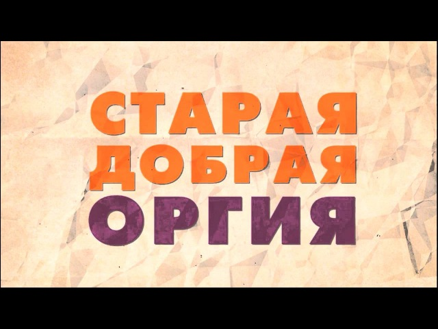 Старая добрая оргия / A Good Old Fashioned Orgy 2011 ТРЕЙЛЕР