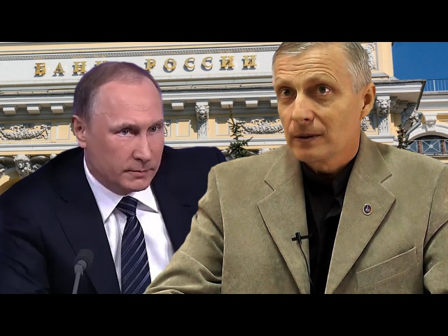 Пякин В. В. Путин и ссудный процент (не надо цыкать на ЦБ)
