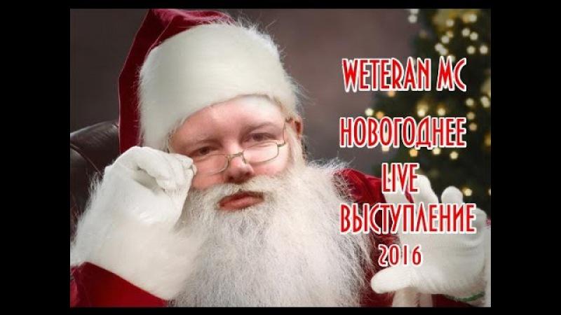 WETERAN MC - Соня, Сонечка, София (Новогоднее LIVE Выступление 2016)