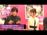 Toda Erika, Ikuta Toma and others - Yokokuhan interview [20150530]
