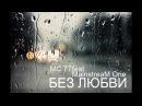 MC 77 ft. MainstreaM One - Без любви (MC 77 prod.).mp3