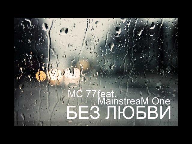 MC 77 ft. MainstreaM One - Без любви (MC 77 M.One prod.).mp3