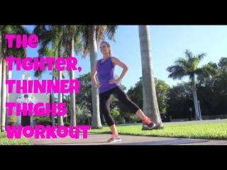 Упражнения для укрепления бедер и сжигания жира. The Tighter, Thinner Thighs Workout - (inner thigh exercises, hip exercises, thigh exercises)