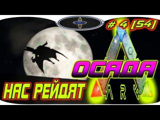 ARK  Survival Evolved | НАС РЕЙДЯТ. ОСАДА # 4 [S4]