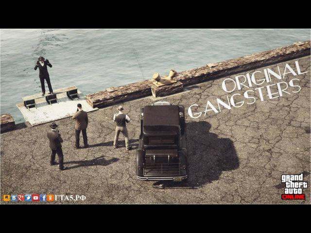 GTA 5 - ГТА5.РФ. Grand Theft Auto V - Original Gangsters from Berdu.