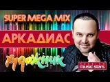 Аркадиас - Художник Super Mega Mix Arkadias - Artist