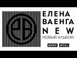 Премьера! Новый альбом Елены Ваенги - New / Elena Vaenga