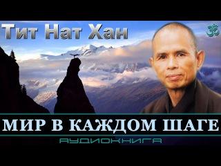 ॐ Тит Нат Хан - Мир в каждом шаге (аудиокнига) | Дзен | Буддизм
