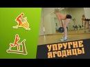 Фитнес для девушек: Румынская тяга, упругие ягодицы
