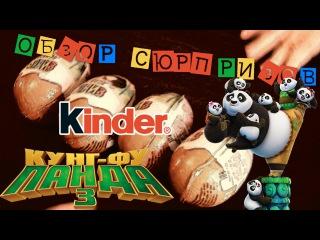 Обзор Киндер Сюрприз Кунг Фу Панда 3 - Kinder Surprise Kung-fu Panda 3