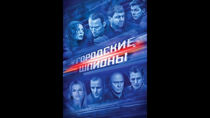 Сериал Городские шпионы
