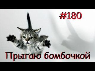 Panzar s1e180 Прыгаю бомбочкой