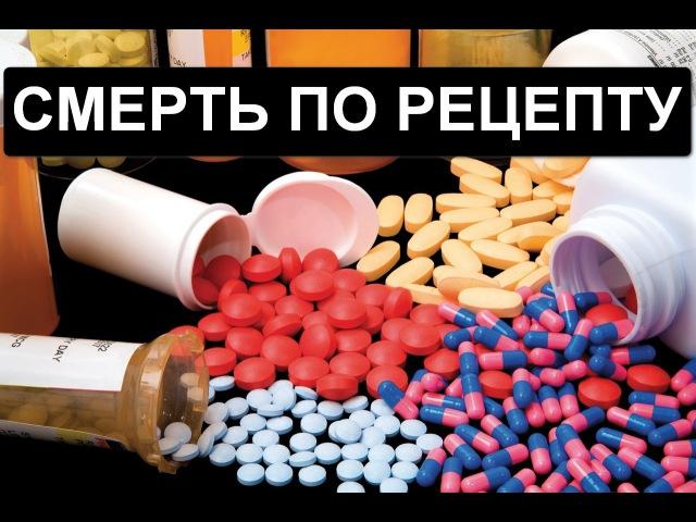 Фармацевтический бизнес: СМЕРТЬ ПО РЕЦЕПТУ. Первый канал.