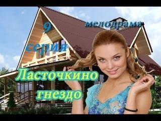 Ласточкино гнездо 9 серия Lastochkino gnezdo 9 serija melodrama